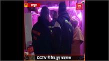Hapur: हथियारों से लैस नकाबपोश बदमाशों ने दो मंदिरों में की लूट, CCTV में कैद हुए बदमाश