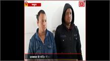 #MATHURA: नाम बदलकर 20 साल से वृंदावन के मंदिर में रह रहे थे दो अवैध बांग्लादेशी नागरिक, पुलिस ने किया Arrest