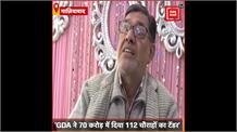 BJP Councilor ने लगाए GDA पर आरोप, कहा- चाइनीज कैमरों से Hindon Air Force की सुरक्षा को खतरा