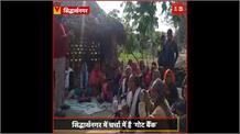 #Siddarthnagar में चर्चा में है 'Goat Bank', 10 गांव के परिवारों को हो रहा भारी मुनाफा