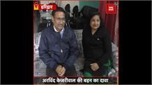 Delhi Assembly elections 2020: #Arvind Kejriwal की बहन का दावा, फिर दिल्ली के CM बनेंगे अरविंद केजरीवाल