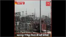 Deoband में विद्युत विभाग की बड़ी कार्रवाई, सात गांवों की काटी गई बिजली