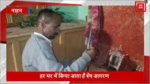 गिरीपार में सदियों से चली आ रही देव परंपरा की अनूठी झलक करने वाली है रोमांचित