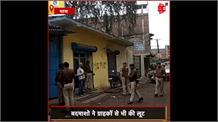# Patna: बदमाशों ने गैस एंजेसी को बनाया निशाना, तमंचे की नोक पर लूट ले गए 1.50 लाख