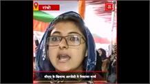 #RANCHI: शाहीन बाग की तर्ज पर हज हाउस के सामने मुस्लिम महिलाओं का धरना, RJD ने भी निकाला मार्च