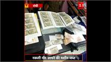 #RANCHI: नकली नोट छापने के लिए Dr. Mohammad Aasif ने लगाया था प्रिंटर, पुलिस ने किया भंडाफोड़