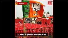 Agra: BJP President बनने के बाद Jp Nadda करेंगे पहली रैली, सुरक्षा के पुख्ता इंतजाम