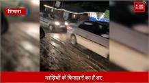 Shimla में Fresh Snowfall के बाद सड़कें हुईं Dangerous संभाल कर चलाएं वाहन