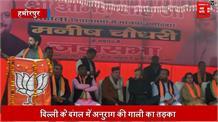 'दिल्ली के दंगल' में अनुराग का गाली वाला नारा, कांग्रेस हुई हमलावर