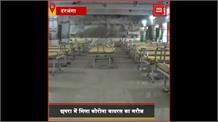 #CoronaVirus:106 लोगों की जान लेने वाले Coronavirus ने दी Bihar में दस्तक, Hospitals में Alert जारी