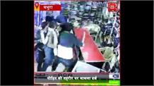 #Mathura: दबंगों ने की दुकानदार की पिटाई, CCTV मे कैद हुई घटना