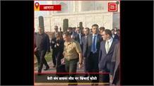 Brazil  के President  ने बेटी संग किया Taj का दीदार, खूबसूरती देखकर बोले वाह ताज