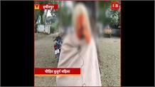 #Hamirpur में   हिस्ट्रीशीटर  ने बुजुर्ग महिला से किया  रेप
