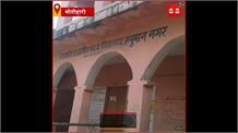 #Motihari: समय पर School नहीं खुलने पर अभिभावकों ने किया हंगामा, शिक्षकों पर लगाए ये आरोप