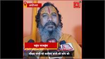 Ram Mandir Trust को लेकर सियासत शुरु, संतों ने कहा- सरकार जल्द करें ट्रस्ट की घोषणा
