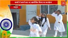 वाह!जब नन्हे बच्चो ने मनाया गणतंत्र दिवस