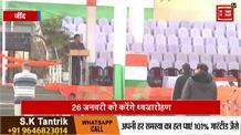 जींद में होने वाले गणतंत्र दिवस कार्यक्रम की तैयारियों पर खास रिपोर्ट