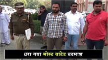 Sonipat से मोस्ट वांटेड बदमाश गिरफ्तार, कई अपराधिक वारदातों में था संलिप्त