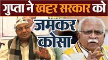 Haryana में मनोहर सरकार कर रही जात-पात की राजनीति- Sushil Gupta