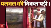 हरियाणा प्रगति रैली में CM खट्टर ने दी पलवल को करोड़ों की सौगात