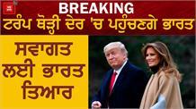 BREAKING: अमरीका के राष्ट्रपति Donald Trump आज आऐंगे India