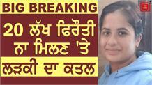 BREAKING : Amritsar में बड़ी वारदात, Kidnap हुई लड़की की मिली लाश