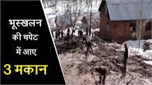 कश्मीर के इस क्षेत्र में भूस्खलन की चपेट में आए 3 मकान, बाल-बाल बची जिंदगियां