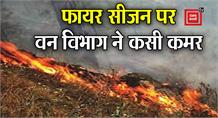 #FireSeason में जंगलों को आग से बचाने के लिए वन विभाग alert