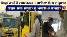 Dinanagar प्रशासन की स्कूल वाहनों पर बड़ी कार्यवाही