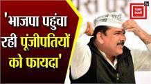 AMU पहुंचे आप नेता संजय सिंह, कहा-भाजपा राज में महंगाई, बेरोजगारी और अपराध  चरम पर