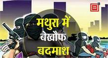 Mathura: बदमाशों ने मारपीट कर युवक से की लाखों की लूट, CCTV में कैद घटना