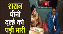 शराब के नशे में दूल्हे ने की एक लाख रुपए और गाड़ी की मांग, दुल्हन ने किया शादी से इंकार