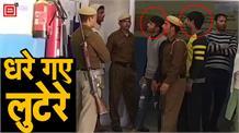 लूट गिरोह के तीन सदस्य गिरफ्तार, ओला पर बुकिंग कर देते थे वारदात को अंजाम