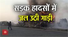 Uttar Pradesh: अलग-अलग सड़क हादसों में जल उठी गाड़ी, टला बड़ा हादसा