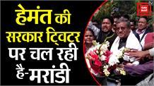 BJP में मिल रहे प्यार से अभिभूत बाबूलाल मरांडी का तंज- 'हेमंत सोरेन की सरकार तो बस ट्विटर पर चल रही है'  Ranchi,BJP leader babulal marandi