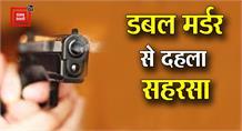 #Double Murder से दहला Saharsa,आपसी रंजिश के चलते पिता-पुत्र की गोली मारकर हत्या