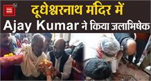 दूधेश्वरनाथ मंदिर में Ajay Kumar ने किया जलाभिषेक, 'महादेव के आशीर्वाद से 2022 में बनेगी कांग्रेस की सरकार'