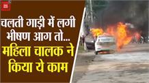 जब चलती कार में लगी भयंकर आग तो...गाड़ी चालक महिला ने किया ये काम