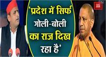 Akhilesh को रास नहीं Yogi सरकार का बजट, कहा- किसानों, नौजवानों और महिलाओं को निराशा मिली
