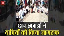 रेलवे स्टेशन पर छात्र-छात्राओं ने किया नुक्कड़ नाटक ,यात्रियों को दिया ये सदेंश