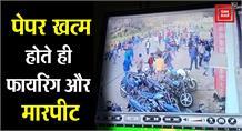 School के बाहर तांडव: पेपर खत्म होते ही दो गुटों में Firing और मारपीट, Video Viral