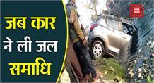 #Aligarh: अनियंत्रित होकर नाले में गिरी कार, तीन लोगों की दर्दनाक मौत