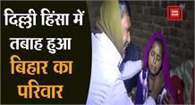 दिल्ली हिंसा में भोजपुर के दीपक की मौत, बच्चों से  होली पर नए कपड़े लाने का किया था वादा
