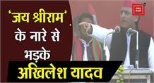 जय श्रीराम' के नारे से भड़के Akhilesh Yadav, मंच से ही लगाई पुलिस अफसर को फटकार