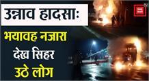 Unnao में भीषण सड़क हादसा: ट्रक और वैन में टक्कर के बाद लगी आग, जिंदा जले 7 लोग