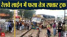 रेलवे लाईन में फसा ट्रक, बिजली के ट्रांसफार्मर को तोड़ा