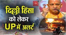 Delhi Violence: UP में पुलिस अलर्ट,  अलग-अलग जिलों में निकाला गया फ्लैग मार्च