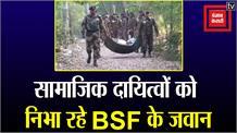 #Koderma: देश की रक्षा के साथ-साथ सामाजिक दायित्वों को निभा रहे BSF के जवान