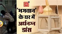 मंदिर में अर्धनग्न होकर डांस करने का Video हुआ Viral