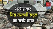 टला बड़ा हादसा, भरभराकर गिरा सरकारी School का जर्जर भवन
